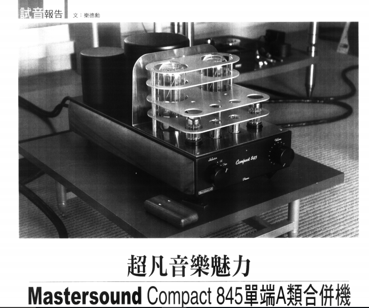 Compact 845 - Mastersound